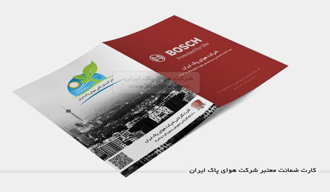 ضمانت نامه داکت اسپلیت اینورتر بوش 30000- شرکت هوای پاک ایران