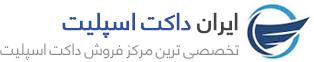 ایران داکت اسپلیت